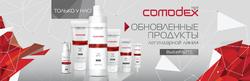 NEW! COMODEX - для жирной и проблемной кожи
