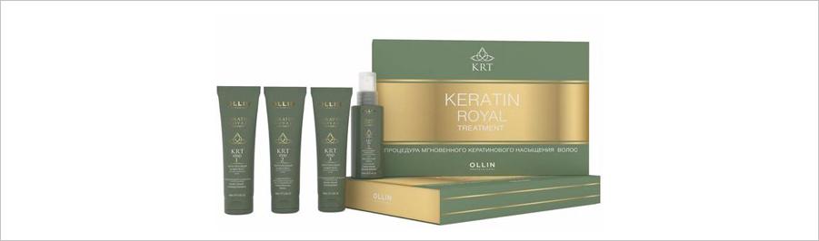 Keratin Royal Treatment