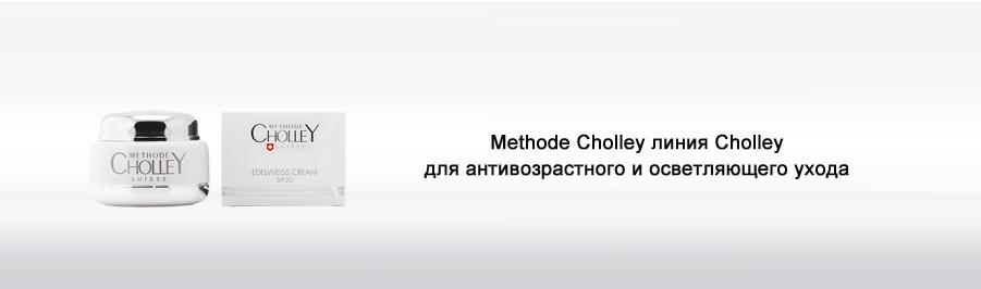 СHOLLEY - для антивозрастного ухода